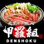 「越前かに職人甲羅組(DENSHOKU)」のイチオシ!